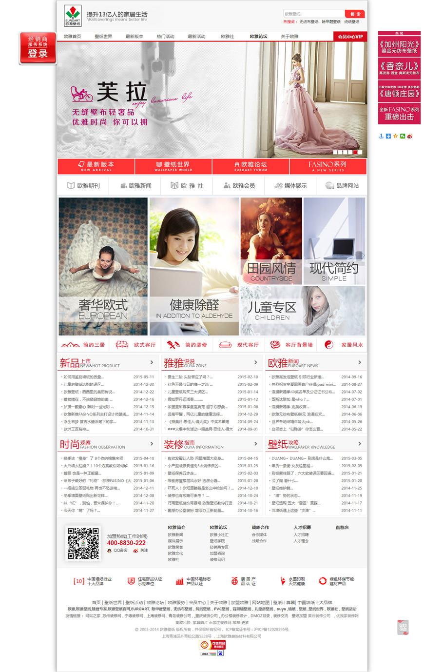 上海欧雅壁纸官网_欧雅壁纸_北京景晟时代seo优化公司